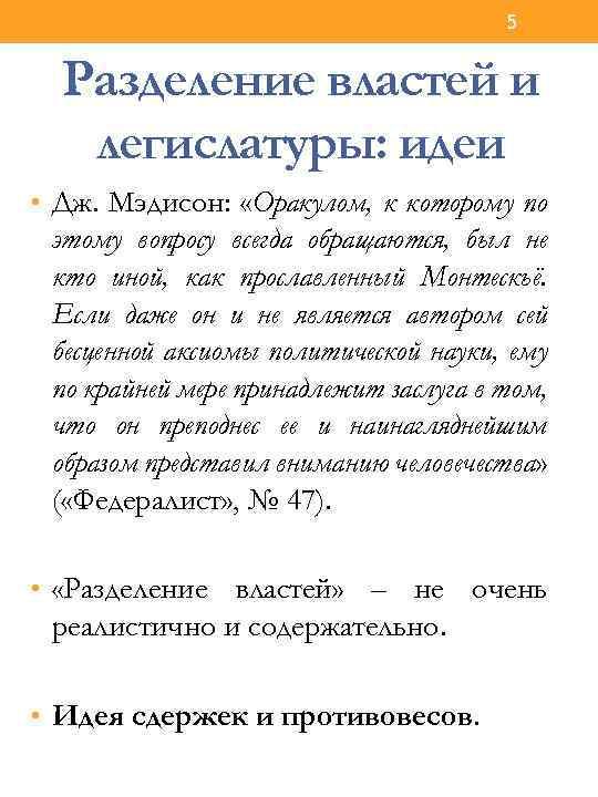 5 Разделение властей и легислатуры: идеи • Дж. Мэдисон: «Оракулом, к которому по этому