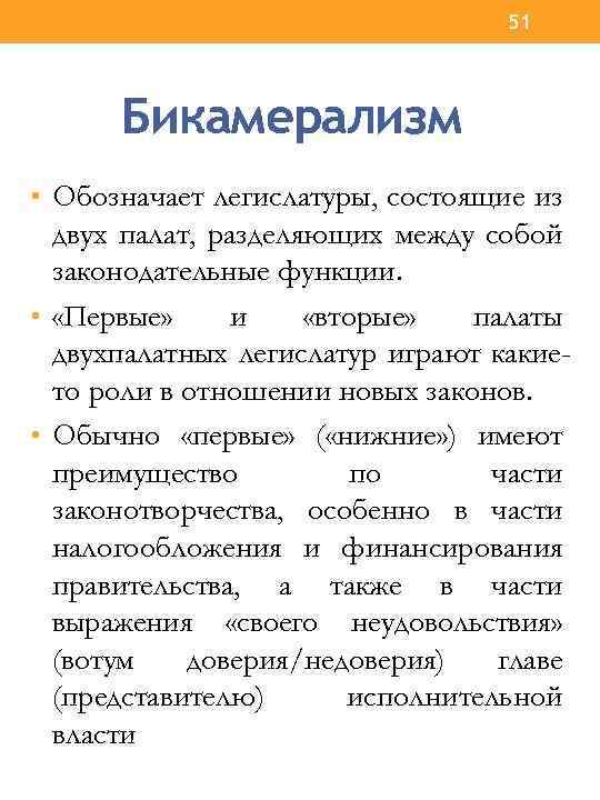 51 Бикамерализм • Обозначает легислатуры, состоящие из двух палат, разделяющих между собой законодательные функции.