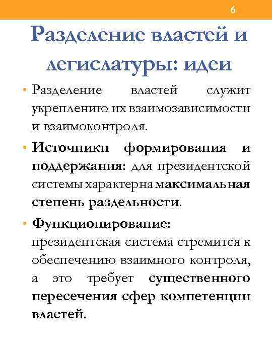 6 Разделение властей и легислатуры: идеи • Разделение властей служит укреплению их взаимозависимости и