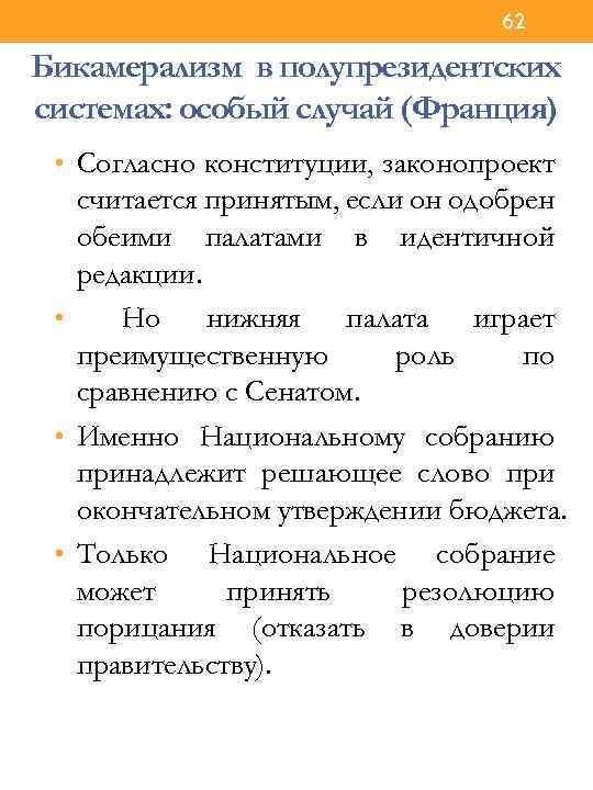 62 Бикамерализм в полупрезидентских системах: особый случай (Франция) • Согласно конституции, законопроект считается принятым,