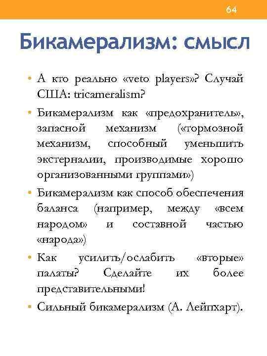 64 Бикамерализм: смысл • А кто реально «veto players» ? Случай • • США: