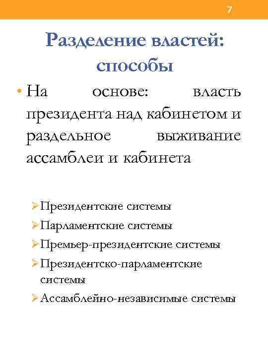 7 Разделение властей: способы • На основе: власть президента над кабинетом и раздельное выживание