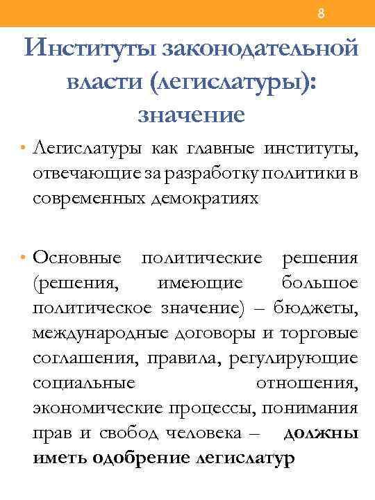 8 Институты законодательной власти (легислатуры): значение • Легислатуры как главные институты, отвечающие за разработку