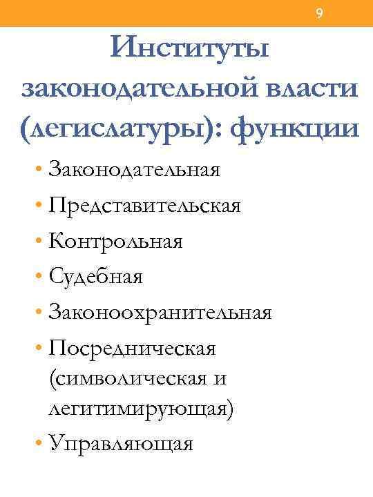 9 Институты законодательной власти (легислатуры): функции • Законодательная • Представительская • Контрольная • Судебная