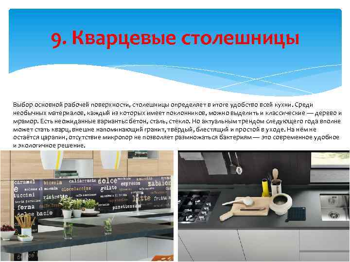 9. Кварцевые столешницы Выбор основной рабочей поверхности, столешницы определяет в итоге удобство всей кухни.