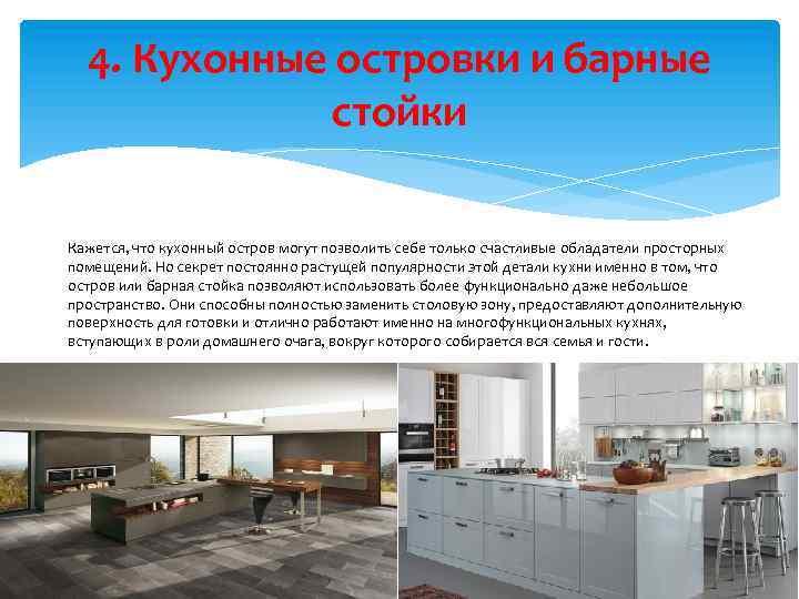 4. Кухонные островки и барные стойки Кажется, что кухонный остров могут позволить себе только