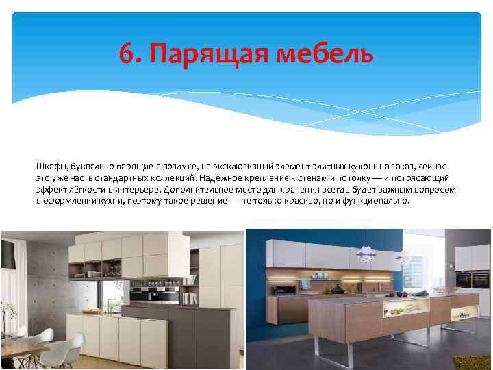 6. Парящая мебель Шкафы, буквально парящие в воздухе, не эксклюзивный элемент элитных кухонь на