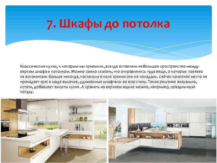 7. Шкафы до потолка Классические кухни, к которым мы привыкли, всегда оставляли небольшое пространство