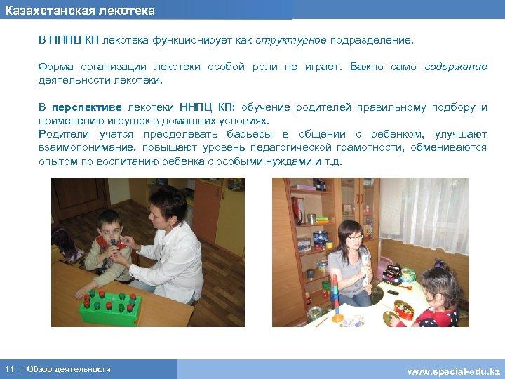 Казахстанская лекотека В ННПЦ КП лекотека функционирует как структурное подразделение. Форма организации лекотеки особой