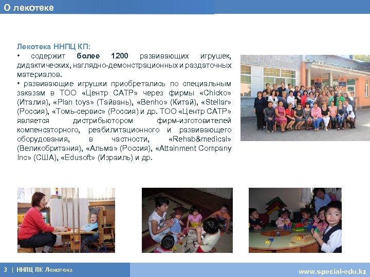О лекотеке Лекотека ННПЦ КП: • содержит более 1200 развивающих игрушек, дидактических, наглядно-демонстрационных и
