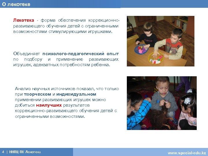 О лекотеке Лекотека - форма обеспечения коррекционноразвивающего обучения детей с ограниченными возможностями стимулирующими игрушками.