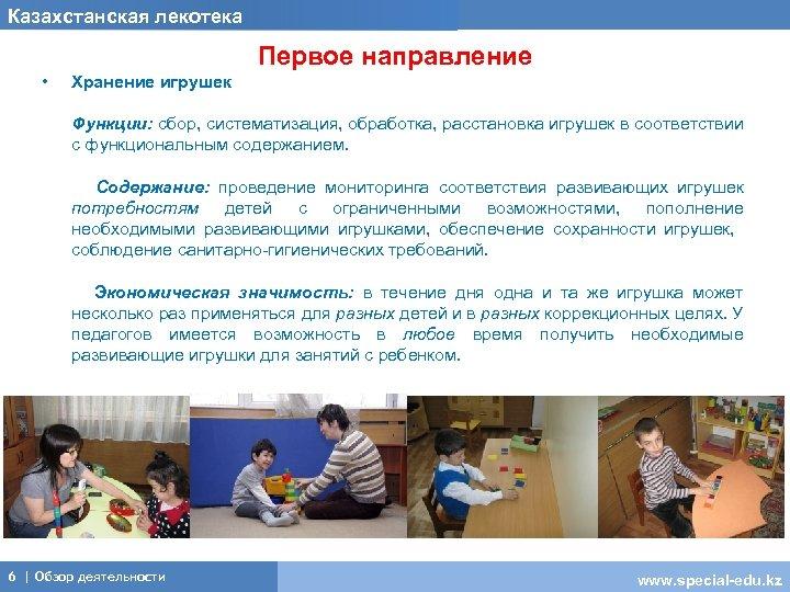 Казахстанская лекотека Первое направление • Хранение игрушек Функции: сбор, систематизация, обработка, расстановка игрушек в