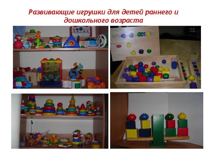 Развивающие игрушки для детей раннего и дошкольного возраста