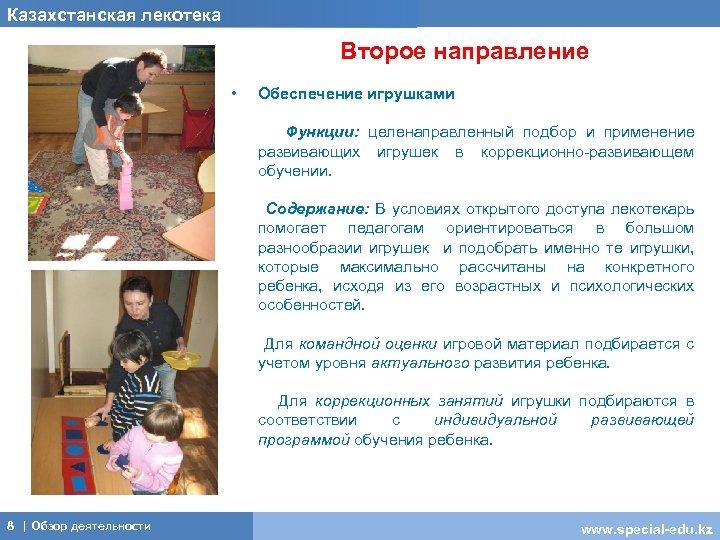 Казахстанская лекотека Второе направление • Обеспечение игрушками Функции: целенаправленный подбор и применение развивающих игрушек