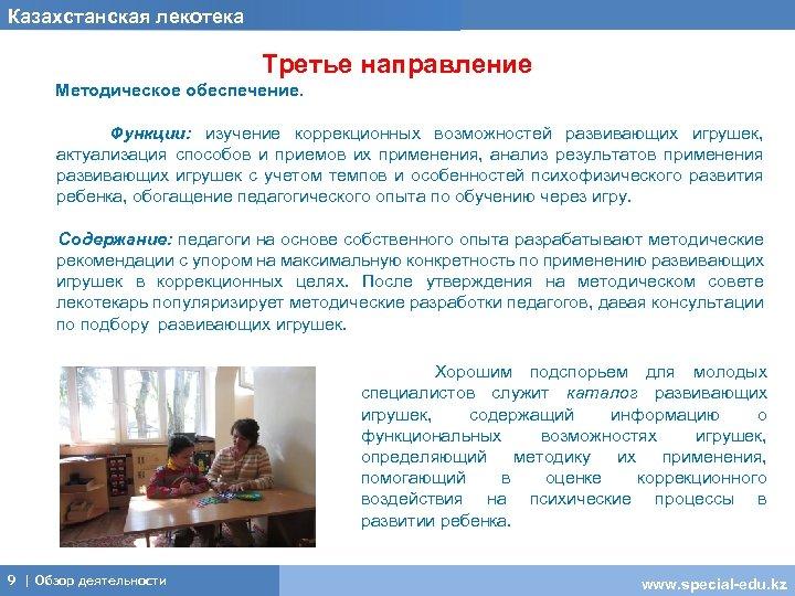 Казахстанская лекотека Третье направление Методическое обеспечение. Функции: изучение коррекционных возможностей развивающих игрушек, актуализация способов
