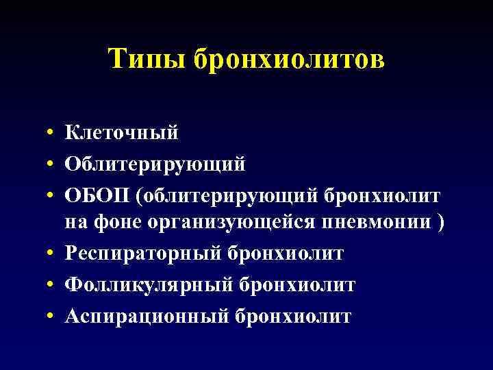 Типы бронхиолитов • Клеточный • Облитерирующий • ОБОП (облитерирующий бронхиолит на фоне организующейся пневмонии