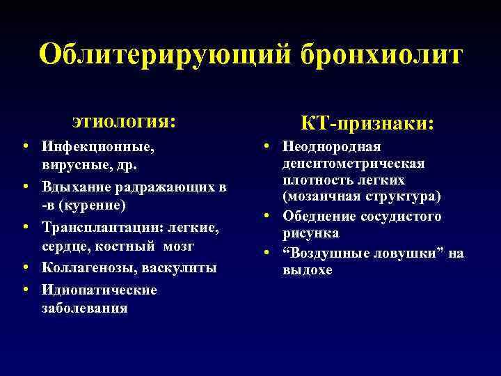 Облитерирующий бронхиолит этиология: КТ-признаки: • Инфекционные, вирусные, др. • Вдыхание радражающих в -в (курение)
