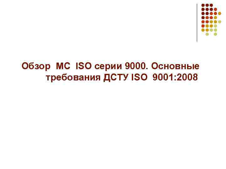 Обзор МС ISO серии 9000. Основные требования ДСТУ ISO 9001: 2008