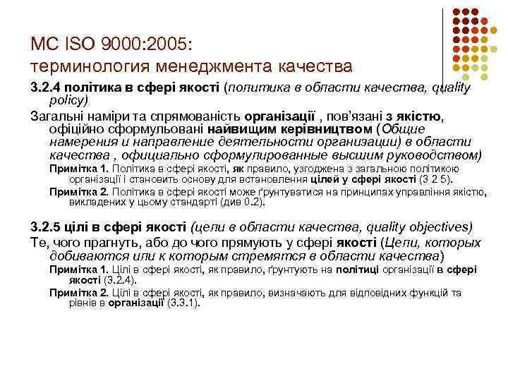 МС ISO 9000: 2005: терминология менеджмента качества 3. 2. 4 політика в сфері якості