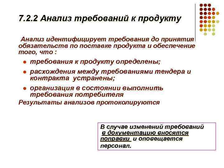 7. 2. 2 Анализ требований к продукту Анализ идентифицирует требования до принятия обязательств по