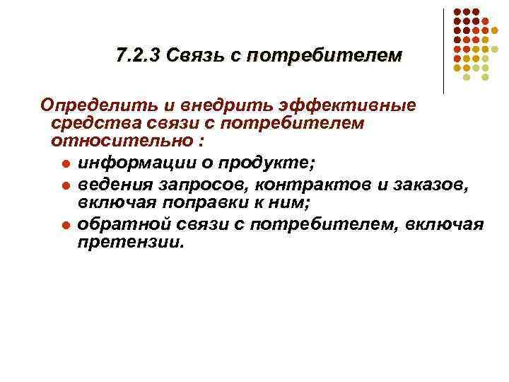7. 2. 3 Связь с потребителем Определить и внедрить эффективные средства связи с потребителем