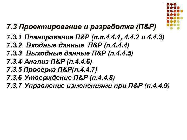 7. 3 Проектирование и разработка (П&P) 7. 3. 1 Планирование П&P (п. п. 4.