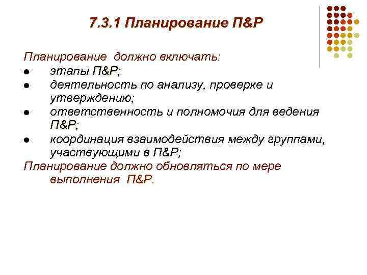 7. 3. 1 Планирование П&P Планирование должно включать: l этапы П&P; l деятельность по