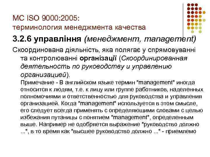 МС ISO 9000: 2005: терминология менеджмента качества 3. 2. 6 управління (менеджмент, management) Скоординована