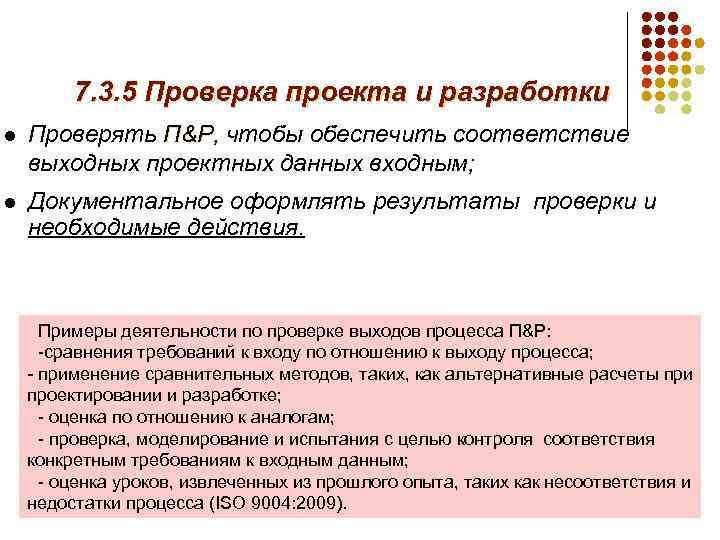 7. 3. 5 Проверка проекта и разработки l Проверять П&P, чтобы обеспечить соответствие &P