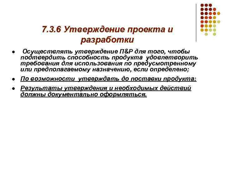 7. 3. 6 Утверждение проекта и разработки l l l Осуществлять утверждение П&P для