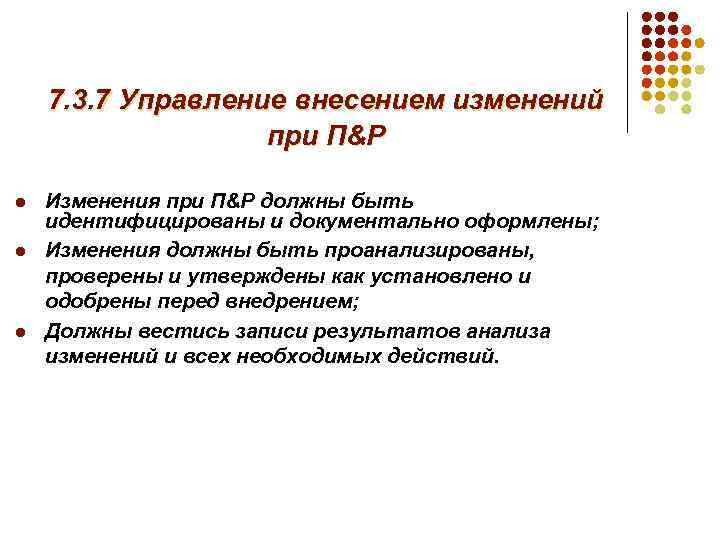 7. 3. 7 Управление внесением изменений при П&P l l l Изменения при П&P
