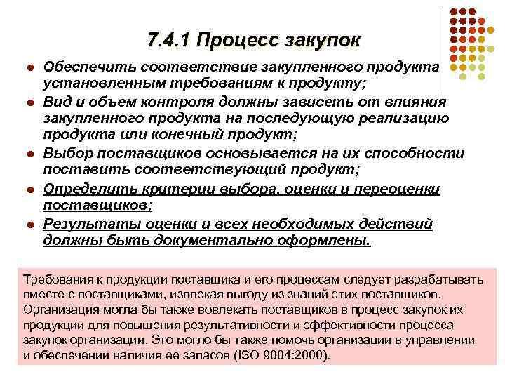 7. 4. 1 Процесс закупок l l l Обеспечить соответствие закупленного продукта установленным требованиям