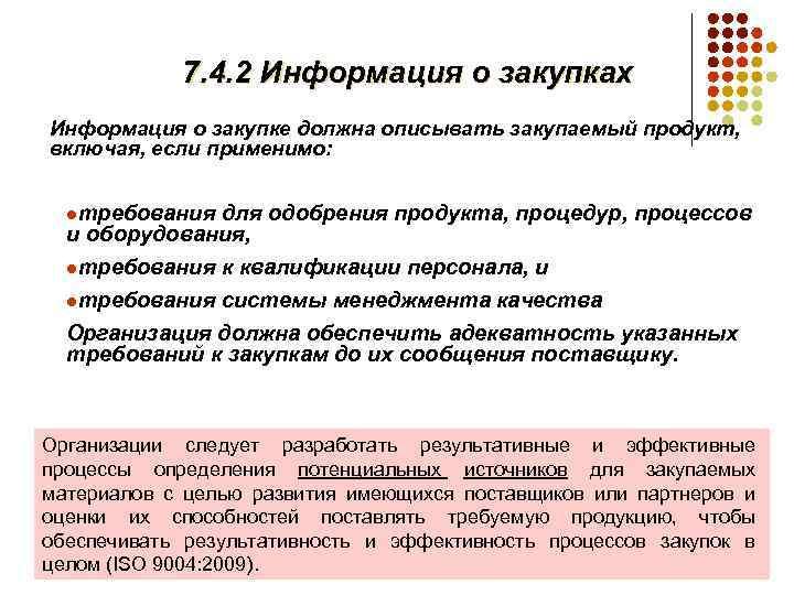 7. 4. 2 Информация о закупках Информация о закупке должна описывать закупаемый продукт, включая,