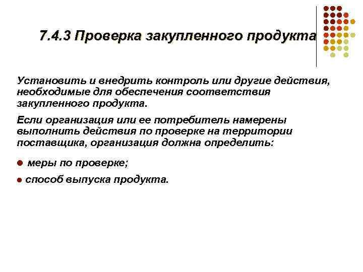 7. 4. 3 Проверка закупленного продукта Установить и внедрить контроль или другие действия, необходимые