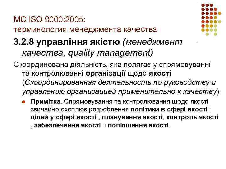 МС ISO 9000: 2005: терминология менеджмента качества 3. 2. 8 управління якістю (менеджмент качества,