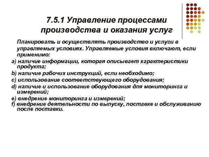 7. 5. 1 Управление процессами производства и оказания услуг Планировать и осуществлять производство и