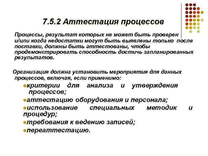 7. 5. 2 Аттестация процессов Процессы, результат которых не может быть проверен и/или когда