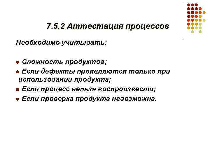 7. 5. 2 Аттестация процессов Необходимо учитывать: Сложность продуктов; l Если дефекты проявляются только