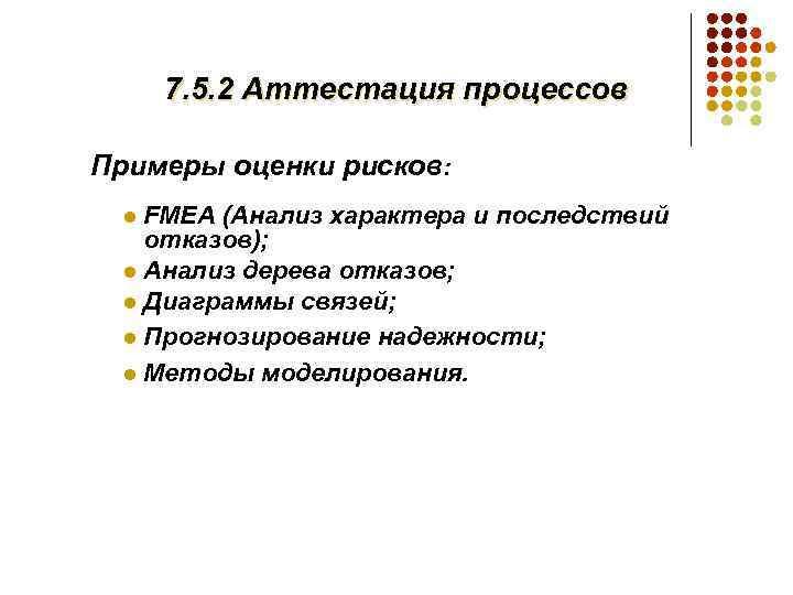 7. 5. 2 Аттестация процессов Примеры оценки рисков: FMEA (Анализ характера и последствий отказов);