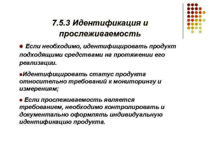 7. 5. 3 Идентификация и прослеживаемость l Если необходимо, идентифицировать продукт подходящими средствами на