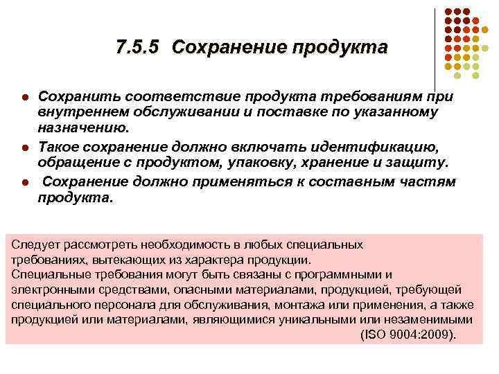 7. 5. 5 Сохранение продукта l l l Сохранить соответствие продукта требованиям при внутреннем