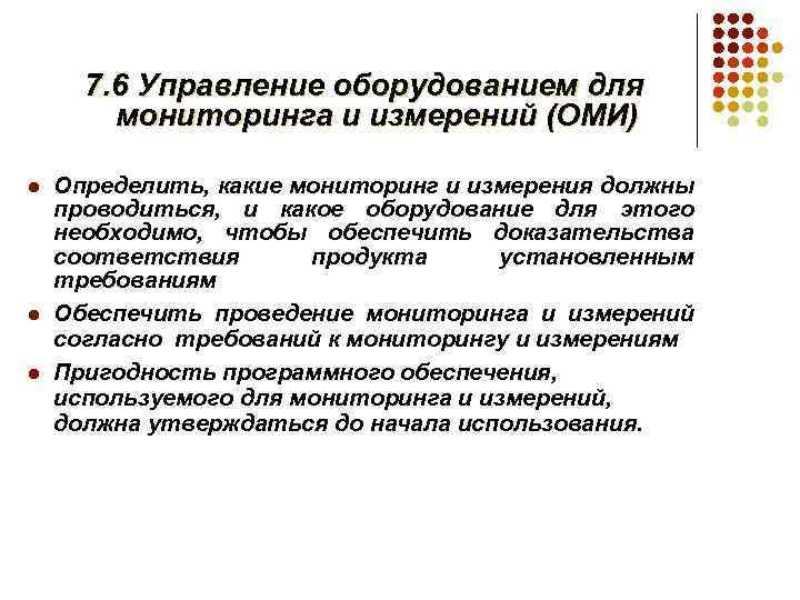 7. 6 Управление оборудованием для мониторинга и измерений (ОМИ) l l l Определить, какие