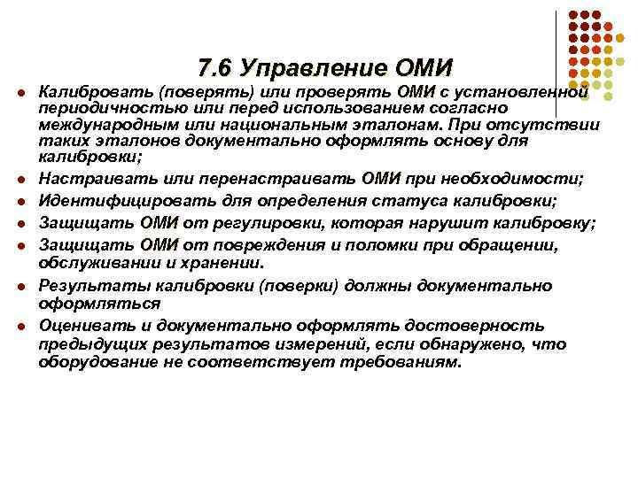 7. 6 Управление ОМИ l l l l Калибровать (поверять) или проверять ОМИ с
