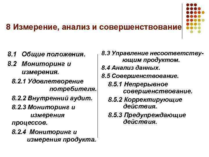 8 Измерение, анализ и совершенствование 8. 3 Управление несоответству8. 1 Общие положения. ющим продуктом.