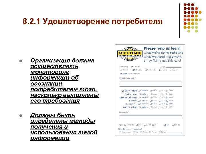 8. 2. 1 Удовлетворение потребителя l Организация должна осуществлять мониторинг информации об осознании потребителем