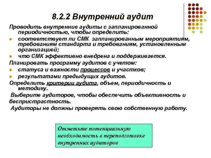 8. 2. 2 Внутренний аудит Проводить внутренние аудиты с запланированной периодичностью, чтобы определить: l