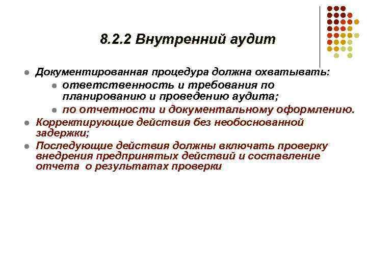 8. 2. 2 Внутренний аудит l l l Документированная процедура должна охватывать: l ответственность