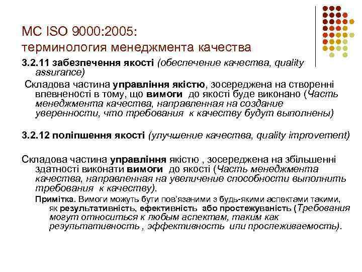 МС ISO 9000: 2005: терминология менеджмента качества 3. 2. 11 забезпечення якості (обеспечение качества,