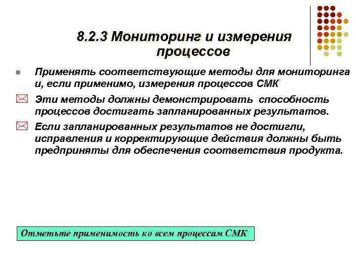 8. 2. 3 Мониторинг и измерения 8. 2. 3 процессов l Применять соответствующие методы