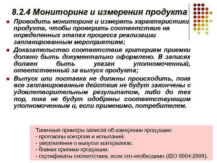 8. 2. 4 Мониторинг и измерения продукта l l l Проводить мониторинг и измерять